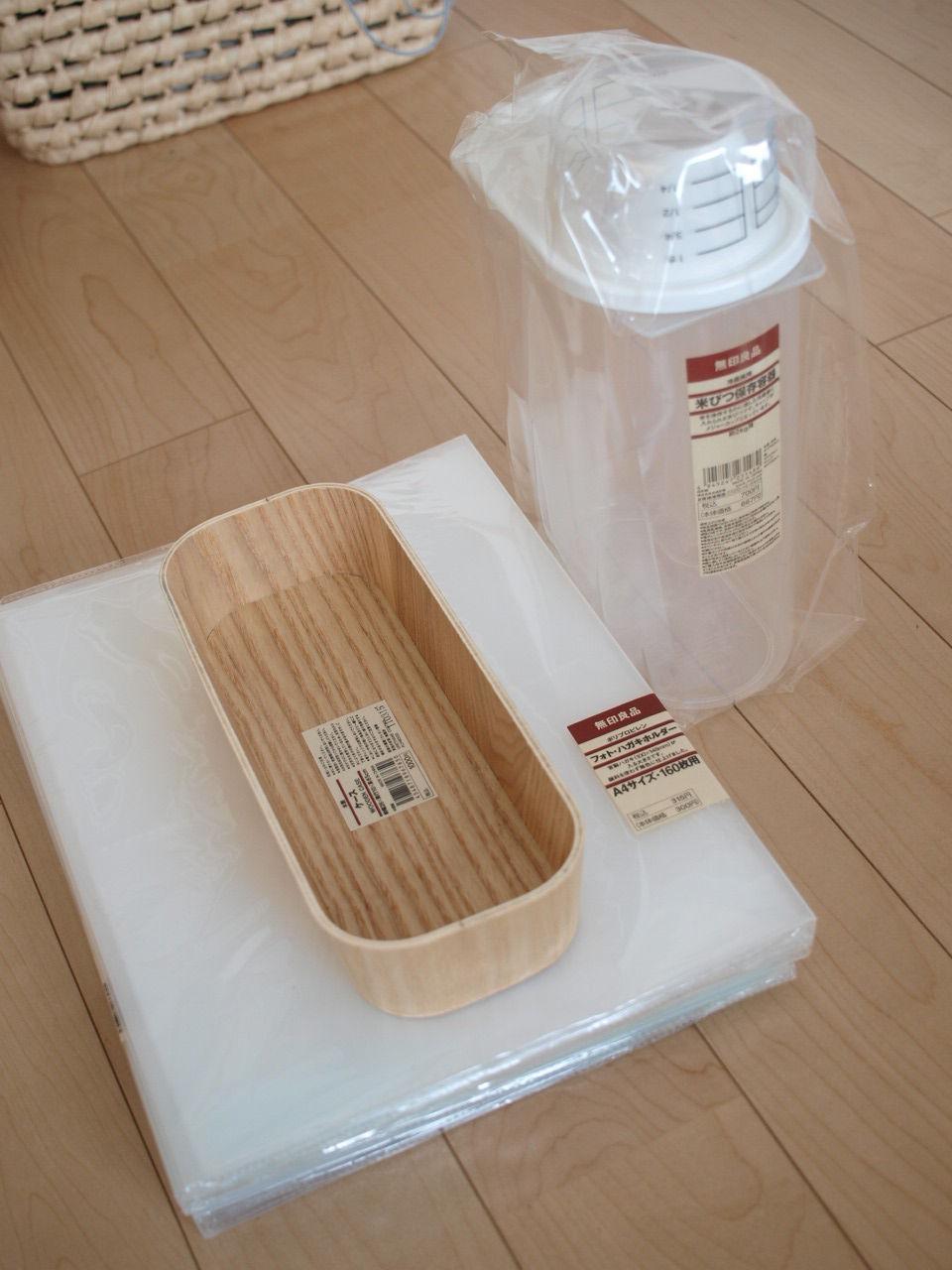 【無印良品】カトラリーケース トレー 2個セット 日本製 文具の整理に