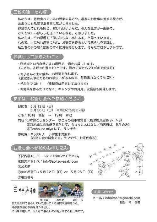 20130512-26畑シェアお話し会-2