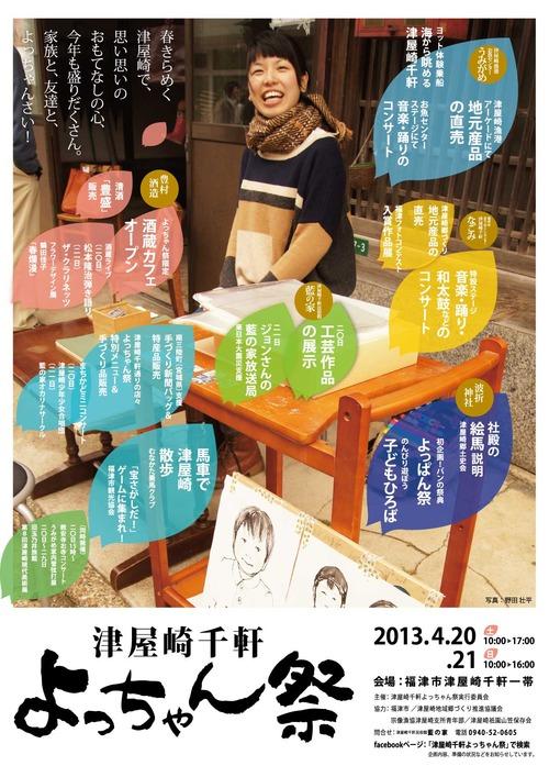 よっちゃん祭2013ポスター2