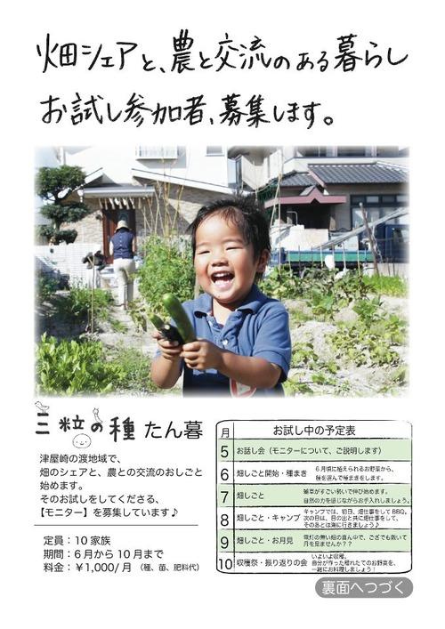 20130512-26畑シェアお話し会