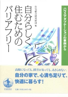 バリアフリーの本.jpg
