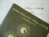イサムノグチ.JPG
