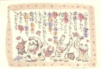 ネコカード.JPG