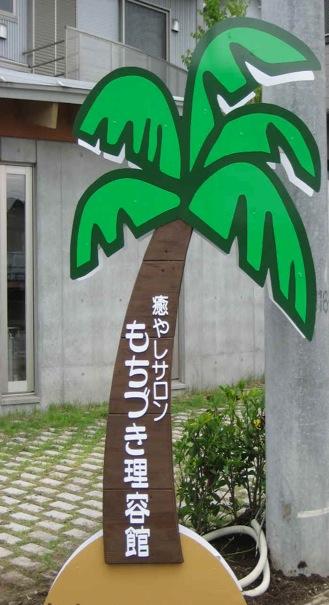 椰子の木看板