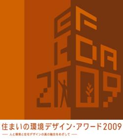住まいの環境デザイン・アワード2009シンポジウム