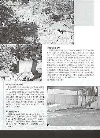中越地震2.JPG
