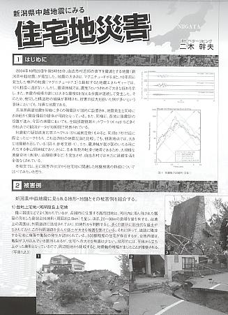 中越地震1.JPG