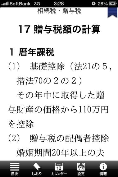 写真 1-3