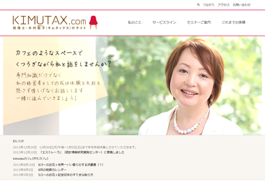 com 税理士・木村聡子(キムタックス)のサイト