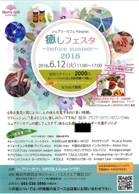 スクリーンショット 2018-05-29 8.12.09