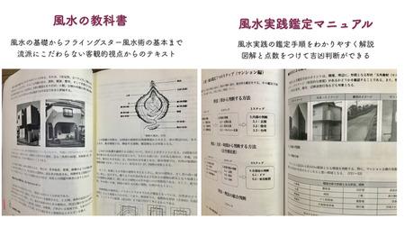 風水HPブログ素材.002