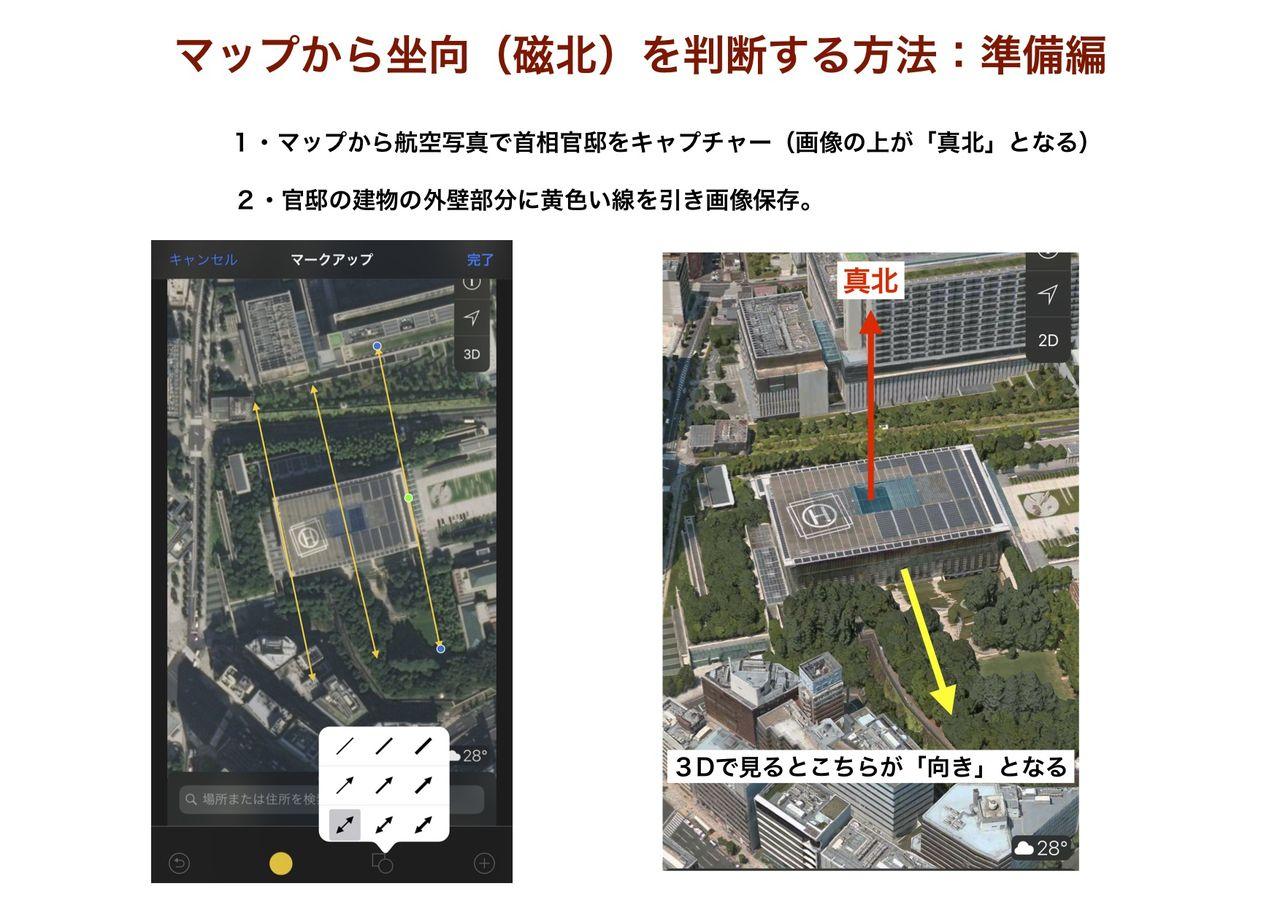 フライングスター風水アプリでマップから建物坐向判断が可能