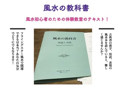 風水教科書テキスト講座用資料