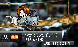 061007金四郎Lv88.jpg