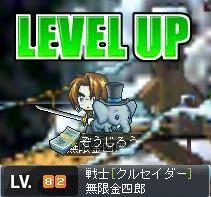 060909金四郎Lv82.jpg