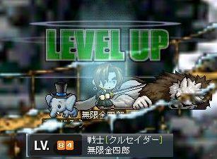 060917金四郎Lv84.jpg