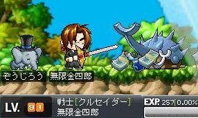 061029金四郎Lv91.jpg