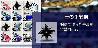 060909金四郎Lv82土2.jpg