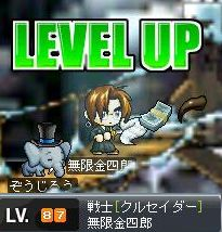 060930金四郎Lv87.jpg