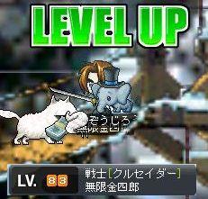 060911金四郎Lv83.jpg