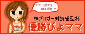 株ブロガー優勝ぴよママbig