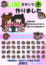 LINE-stamp-POP20140521
