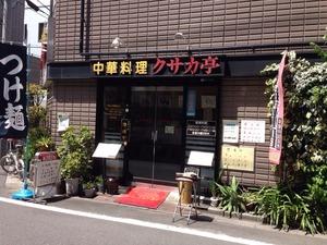 2014-08-04-17-50-39