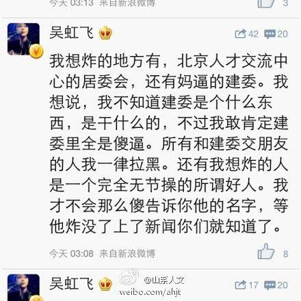 20130801_写真_中国_爆破予告_