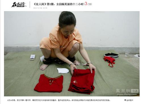 20111211_写真_中国_死刑囚_最後の夜_2