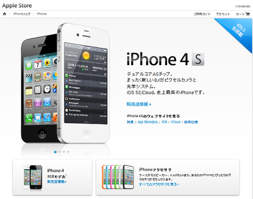 20111014_iPhone