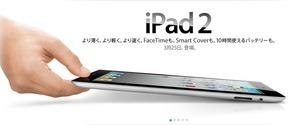 20110309_iPad