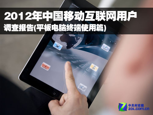 20121224_写真_中国_タブレット_1