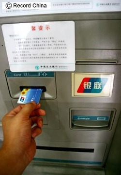 20100811_ATM