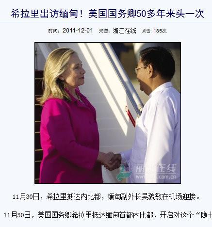 20111209_クリントン_ミャンマー_