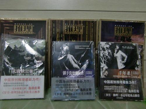20110315_china_mystery2