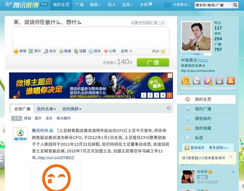 20111221_tencent_新UI_3