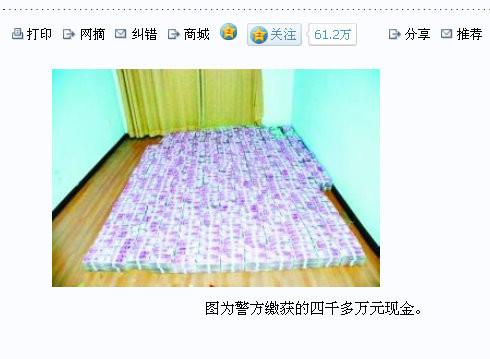 20111028_現金_人民元_中国