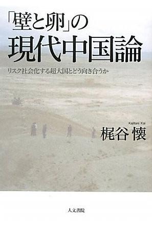 20111017_kajitani_kai2