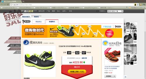 20111116_騰訊微博_EC_ショッピングサイト_1