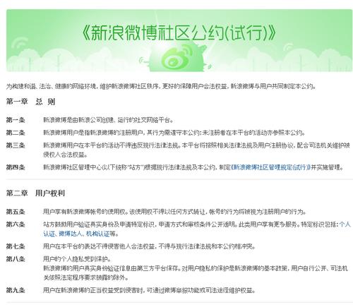 20120521_写真_中国_新浪微博
