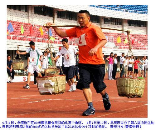 20111026_農民運動会_中国_3