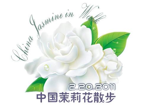 20110220_Jasmine