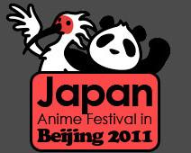 20111208_日本アニメ・フェスティバル_北京_上海