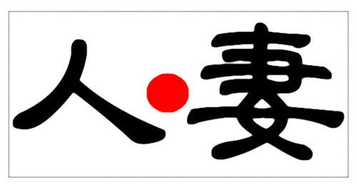 20111103_人妻_中国_日本語