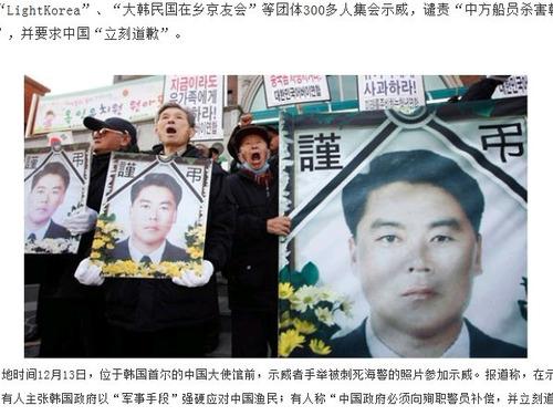 20111214_韓国_中国大使館_抗議_5