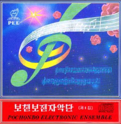 20111220_ポチョンボ電子楽団