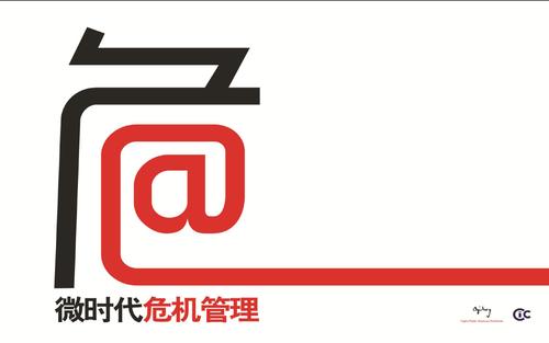 20120226_写真_中国_日本_マイクロブログ_危機管理_1