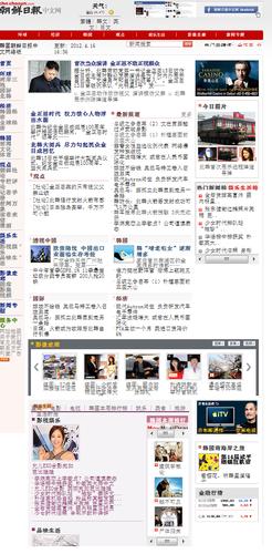 20120416_写真_中国_ニュースサイト_マスコミ_5