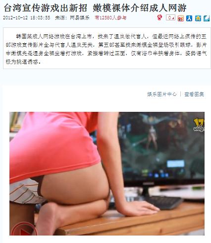 20121103_写真_台湾_三面記事_2