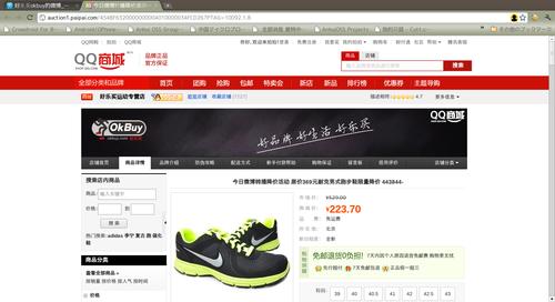 20111116_騰訊微博_EC_ショッピングサイト_2